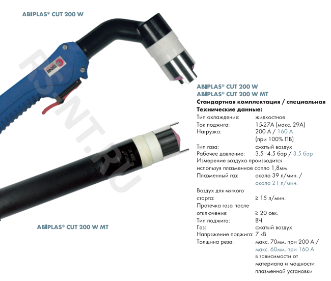 Плазменный резак ABIPLAS CUT 200 W, ABIPLAS CUT 200 W MT